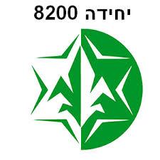 James Bamford verglich die Befehlsverweigerung der Angehörigen von Unit 8200 mit Snowdens Enthüllungen. (Bild: Logo Unit 8200) Quelle: http://www.israelmatzav.blogspot.ch/2014/09/new-york-times-piles-on-8200-scandal.html
